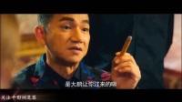 《千术2千王之战》宝哥先导预告片