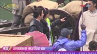 20170324沈梦辰冒雨拍摄《新龙门客栈》现场