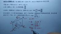 日练三题之立体几何空间向量典例(00324)