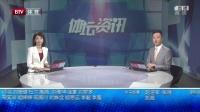 中国足协官网公布近期系列违规违纪行为处罚决定 体坛资讯 170324