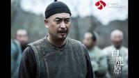 《白鹿原》张嘉译担任艺术总监 演绎经典角色