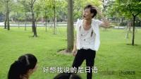 爆笑《泡妞大绝招》11iz0许升华搞笑视频2017