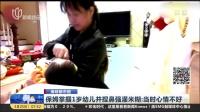 海峡都市报:保姆掌掴1岁幼儿并捏鼻强灌米糊——当时心情不好 上海早晨 170325