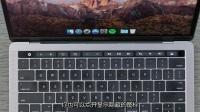 关于触摸条苹果电脑的评价(中文字幕)