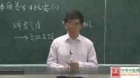 中医养生学37