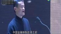 2017 浙商经济形势分析研判会马云的演讲视频