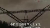 040 热情者进行曲(俄)- 中文原唱