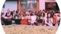 上海美乐家环保超市生活馆