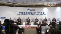 (博鳌亚洲论坛)吴士存:日本可能成为影响南海形势的一个新的变数
