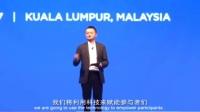马云在马来西亚成立电子商务贸易组织(ewto)精彩演讲