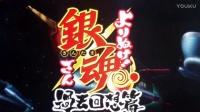 银魂328集 重大发表.flv