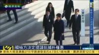 韩国检方决定提请法院批捕朴槿惠