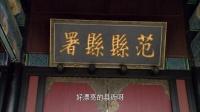 糊涂县令郑板桥 01