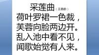【唐诗三百首】050-采莲曲