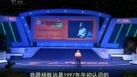 马云湖畔大学演讲之一.mp4