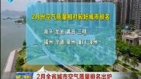 2月全省城市空气质量排名出炉 170327 福建卫视新闻