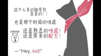 花絮·此猫有病【自带春药的男人】 爆笑视频