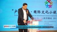 """""""少年中国""""国际文化小使者项目发布会在北京人民日报社演播厅举行"""
