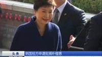 韩国检方申请批捕朴槿惠 170327 通天下