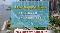 2月全省城市空气质量排名出炉 东南晚报 170327
