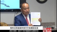 劉龍珠律師:馬雲證券欺詐案 劉龍珠律師代表投資人提上訴.mp4