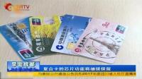 """5月起银行卡""""磁""""旧换""""芯"""""""