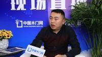 2017北京国际门展,中国木门网专访千蜀名门吴应学