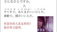 日语学习_ 日语轻松学 看电影学日语