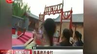 """袁立:杜小月很""""难搞"""" 170328 新娱乐在线"""