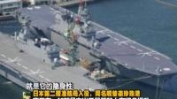 日本第二艘准航母入役 同名舰曾袭珍珠港 170328