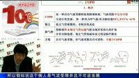 2017年贺银成临床执业医师考试视频辅导~内科