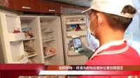 轻喜到家冰箱清洗标准流程 怎么清洗冰箱 冰箱去异味 冰箱杀菌消毒