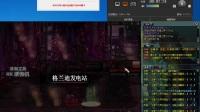 帝君03-29 急速搬砖格蓝迪第二发(总代亲录)