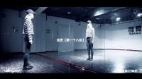 samsara舞蹈教学视频 镜面分解 第1期共4期