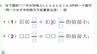 """小学六年级奥数每日一题046:最大与最小  在下面的""""□""""中分别填入1,2,3,4,5,6,7,8,9中的一个数字(同一个式子中的数字不能重复出现),使"""