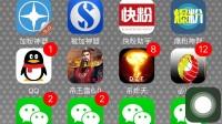 【九】苹果手机 下载软件 安装设置 视频教程