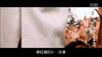 迪吧夜店酒吧美女热舞现场喊麦劲爆DJ_慢摇舞曲-刀山火海(DJ版)_高清