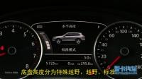 【全车功能展示】 大众途锐 空气悬挂调节展示—爱卡汽车