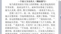写人作文专题:范文分析(2)