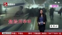 南京南站一男子坠亡 官方称翻越站台未果