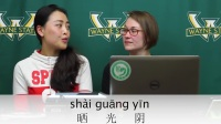Learn a Chinese Phrase #109- -Expose Time-