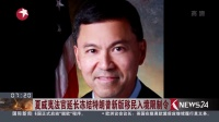 看东方20170331夏威夷法官延长冻结特朗普新版移民入境限制令 高清