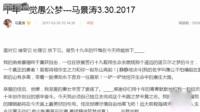 马景涛深夜发文宣布离婚 妻子吴佳尼三天前还晒健身照.mp4