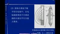 高电压技术 全54讲 陈莅07 西安交通大学