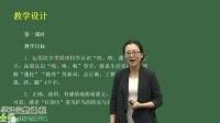 2017招教面试-教案梳理班-小学语文-刘伟丹