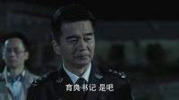 人民的名义 DVD版 人民的名义 06 陈岩石彻夜死守平祸乱