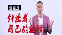 马云谈大学生就业 是创业还是选择打工 励志短片 (2)