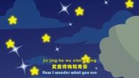 王雨然,一闪一闪小星星,Twinkle Twinkle Little Star,权威翻译,一闪一闪亮晶晶,儿歌,英语,早教,大全,摇篮曲,启蒙,睡前故事,幼儿