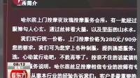 哈尔滨:色情按摩出新招数  上门服务 [看东方]_标清
