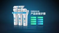 安之星五级净水器超滤净化器AZX-08UF-C3+2B安装视频